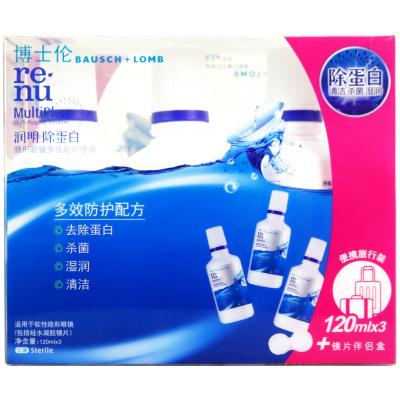 博士伦护理液润明除蛋白120ml*3瓶隐形眼镜多功能护理液隐形眼镜护理液 美瞳彩片护理液 小瓶包装方便携带