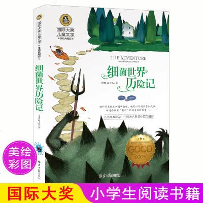 国际大奖儿童文学系列 细菌世界历记 二三四五六年级小学生课外系列丛书物童话故事书 青少年阅读畅销图书