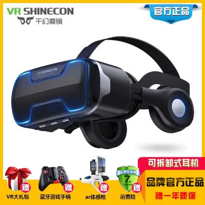 【蓝光】千幻魔镜11代VR眼镜 AR版可拆卸式耳机3D虚拟现实头戴式一体机手机专用9代成人头盔IOS苹果安卓蓝光魔镜vr