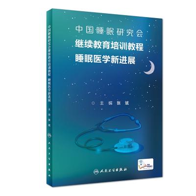睡眠醫學新進展(中國睡眠研究會繼續教育培訓教程)