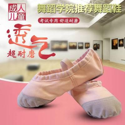 La MaxZa成人幼兒童舞蹈鞋女軟底練功鞋男芭蕾舞鞋瑜伽形體貓爪鞋跳舞鞋白