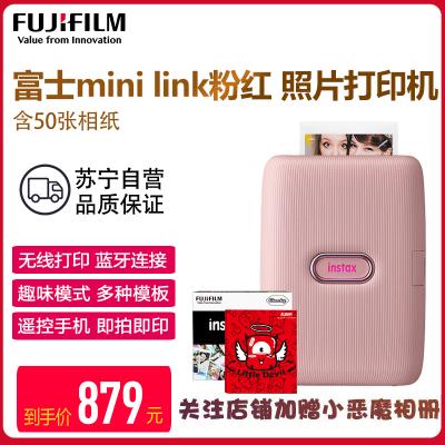 富士(FUJIFILM)mini link 立拍立得 藍牙連接 手機照片無線打印機 粉紅 套餐二(包含50張相紙)