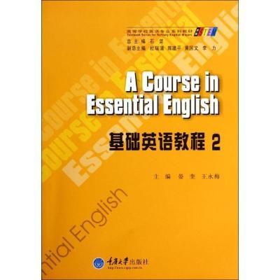 基礎英語教程(2)9787562480709重慶大學出版社