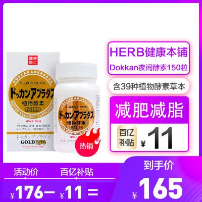 日本HERB健康本铺 dokkan 夜间酵素 减肥减脂39种植物酵素草本纤维孝素 金装香槟金升级 加强版 150粒*1瓶