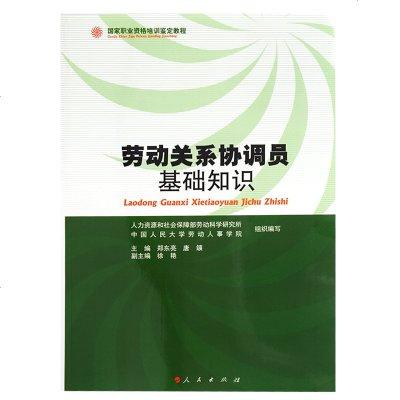 勞動關系協調員基礎知識國家職業資格培訓鑒定教程人民出版社