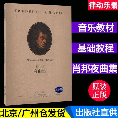【单册】正版 肖邦夜曲集 (原版引进) 钢琴教材书籍 湖南文艺出版社