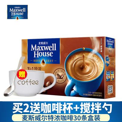 【买2送杯】麦斯威尔咖啡特浓30条速溶三合一咖啡粉条装390g盒装