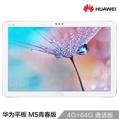 【二手99新】HUAWEI/华为平板 M5 青春版 10.1英寸智能语音平板电脑 4GB+64GB 全网通版 香槟金