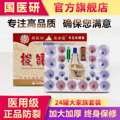 国医研真空抽气式拔罐器家用活血化瘀拔气罐24罐套装拔火罐非玻璃