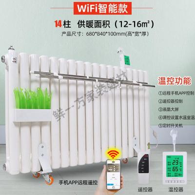 闪电客加水电暖器水电暖气片注水电暖器加水电暖气片家用智能节能取暖器 智能WiFi款14柱