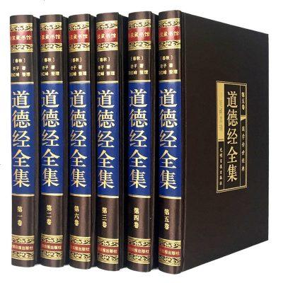 道德經 (綢面精裝全六卷)插盒 國學經典文庫 道家哲學書 正版