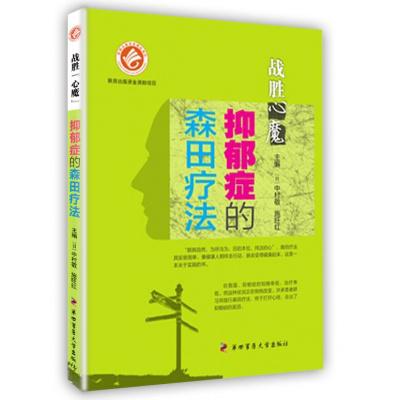 戰勝 心魔 抑郁癥的森田療法 第四軍醫大學出版社