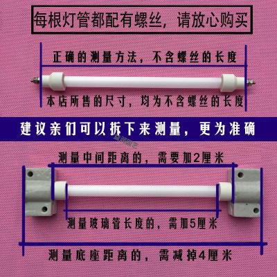 回固消毒柜灯管发热管通用红外线耐高温石英管发热管电热管管220v 28Cm不含螺丝长度-200W