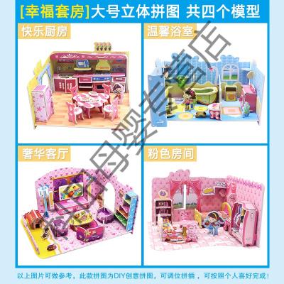 3d儿童力男女孩亲子玩具diy手工制作建筑房子纸模型应学乐 大号【幸福套房】