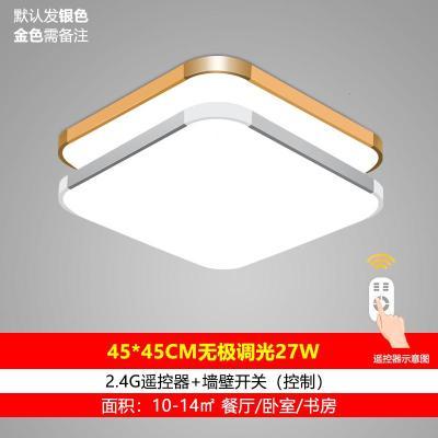 LED吸顶灯长方形遥控大气客厅灯具现代简约卧室灯阳台灯餐厅灯饰 新45*45无极27w