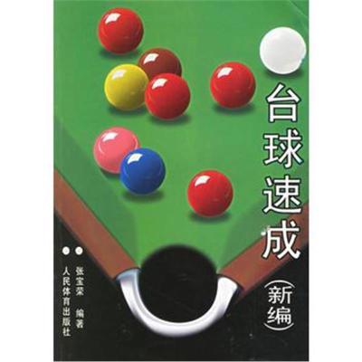 全新正版 台球速成(新编)