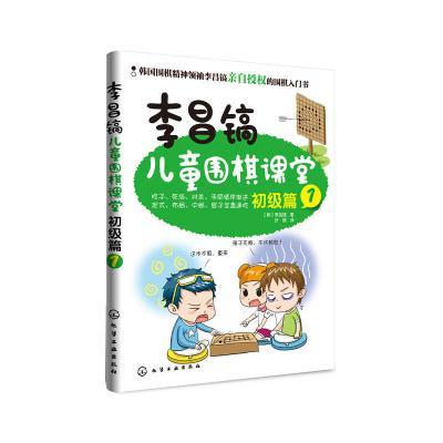 李昌鎬兒童圍棋課堂——初級篇1(李昌鎬兒童圍棋教室2(入門篇)——適合兒童閱讀的圍棋書)