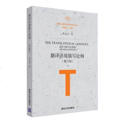 1005翻译语境描写论纲(修订版)