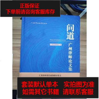【二手8成新】问道:广州律师论文集 9787509384558