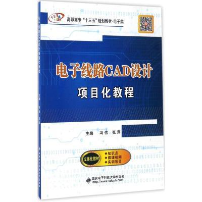 電子線路cad設計項目化教程 大中專理科電工電子 馮偉,張萍 主編 新華正版