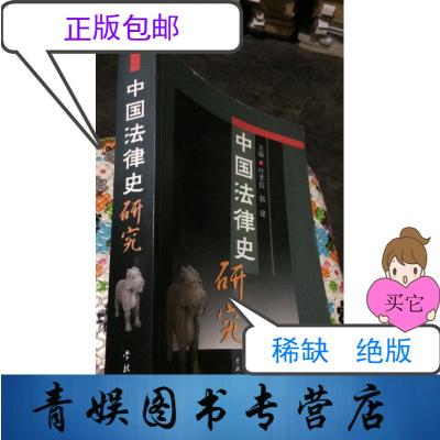 【正版九成新】中国法律史研究(叶孝信 郭建主编)