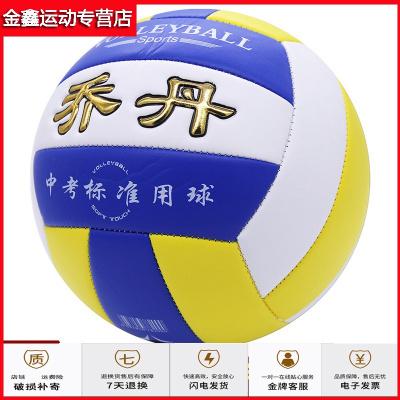 蘇寧放心購5號排球中考學生專用球大學比賽訓練沙灘球兒童小學軟式排球簡約新款