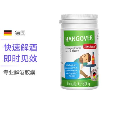 【边喝边解 防醉必备】Medicura 莫迪卡 每德 艾蒿粉醒酒护肝胶囊 60粒/瓶 德国进口 膳食纤维 30克