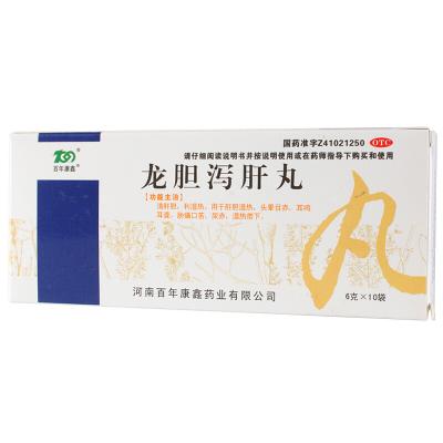 百年康鑫 龍膽瀉肝丸6g*10袋/盒 清肝膽 利濕熱 尿赤