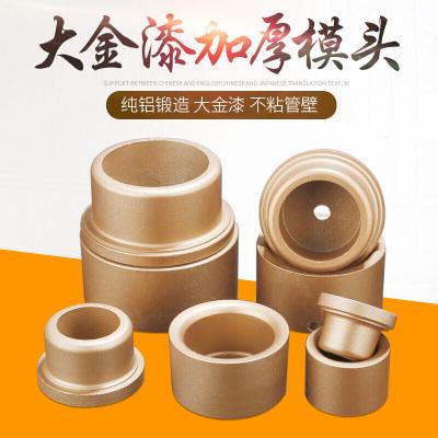 豆樂奇熱熔器模頭熱熔機大金漆模頭熱容器燙頭機水管熔機熔接器配件 螺絲【2個】