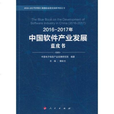 10052016-2017年中國軟件產業發展藍皮書