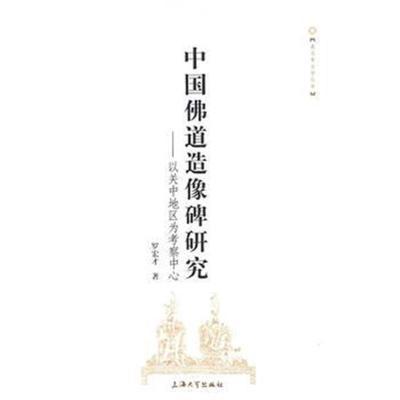 中国佛道造像碑研究罗宏才9787811183788上海大学出版社