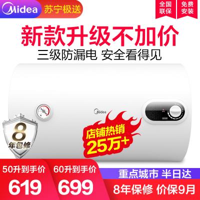 美的(Midea) 50升电热水器F5015-NA3(H) 1500W速热 多方位安全防护 搪瓷内胆 旋钮方便调水温