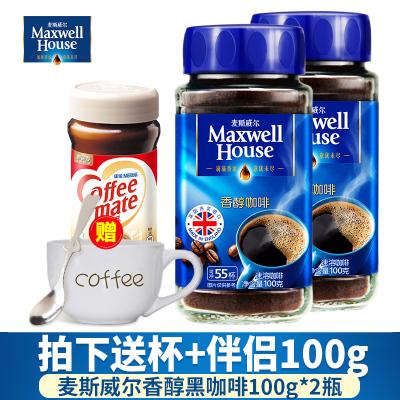 【拍下送杯+伴侣100g】麦斯威尔进口咖啡香醇黑咖啡无奶苦味速溶咖啡粉100g*2瓶装