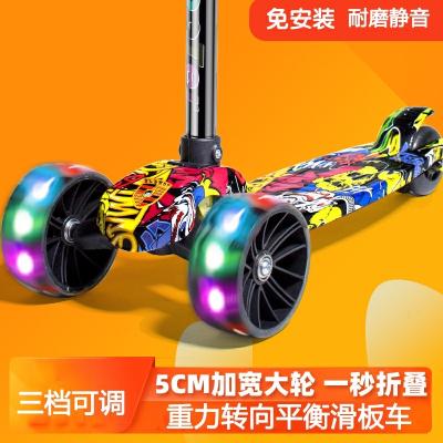 儿童滑板车2-3-6-12岁四轮溜溜车男女孩单脚划板车智扣滑滑三轮踏板车