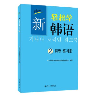新輕松學韓語 初級練習冊2(韓文影印版)