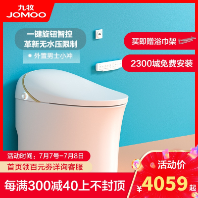 JOMOO九牧 全自動遙控水洗烘干除臭智能馬桶 無水壓限制 外置男士小沖坐便器 超漩式沖水座便器 S600