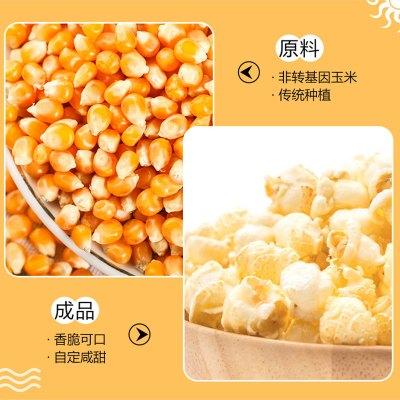 一周發貨 網紅家庭爆米花原料包( 每份100g玉米+50g進口焦糖+50ml進口椰子油)