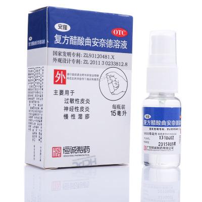 安隆复方醋酸曲安奈德溶液15ml成人慢性湿疹神经过敏性皮炎药瘙痒