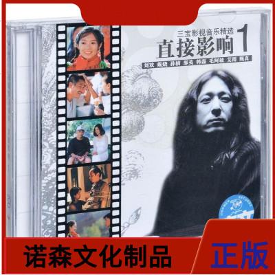 【正版】三寶影視音樂精選 直接影響1+2 唱片 4CD