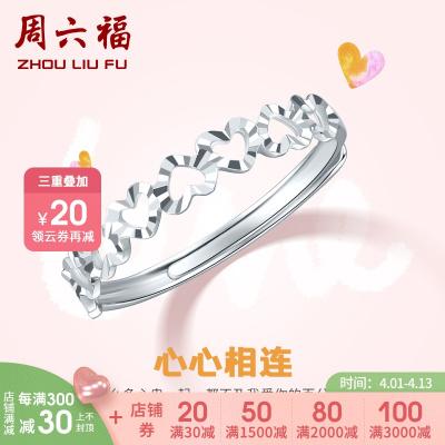 周六福(ZHOULIUFU) 珠寶PT950鉑金戒指女 心形活口白金戒指指環 摯愛PT012943