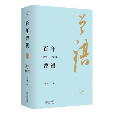 預售百年曾祺(1920-2020) 梁由之 編 文學 文軒網