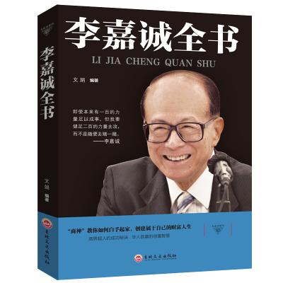 【成功勵志】與成功有約:李嘉誠全書 李嘉誠傳記全新正版圖書籍