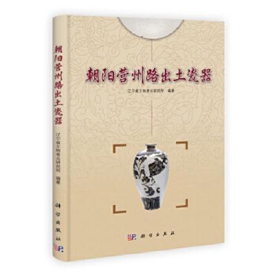 正版 朝陽營州路出土瓷器 遼寧省文物考古研究所 科學出版社科學