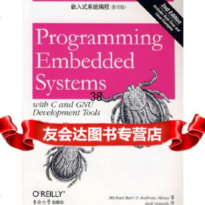 嵌入式系統編程(第二版,英文)(影印版)(美)巴爾,(美)馬薩978641077 9787564107727