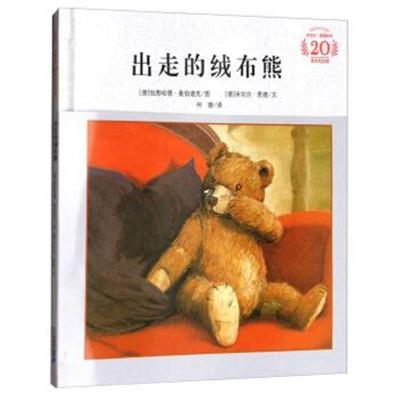 正版書籍 出走的絨布熊(20周年紀念版)/米切爾 恩德繪本 9787556828586 二