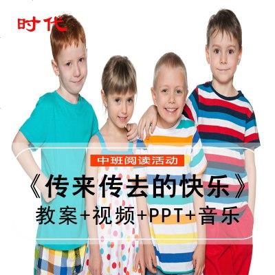 中班語言傳來傳去的快樂幼兒園公開課優質課視頻含PPT教案