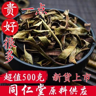 同仁堂新货材芦荟精选纯芦荟干中药500g可磨芦荟粉超细面膜