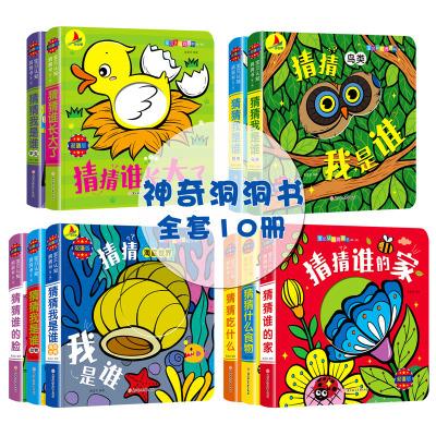 全套10本嬰兒洞洞書0-1-3歲早教書 適合一到兩歲半內寶寶的書籍撕不爛翻翻看幼兒繪本啟蒙學習讀物兒童看圖識物認知卡片立