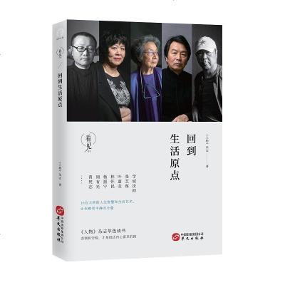 華文出版社:回到生活原點