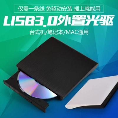 游猎者USB3.0 外置光驱 外接移动DVD刻录机 台式机苹果笔记本MAC通用